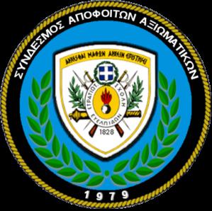 Σύλλογος Αποφοίτων Αξιωματικών ΣΣΕ 1979